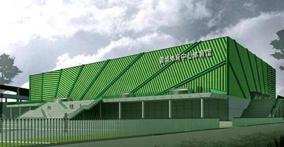 广州黄埔体育馆(亚运会篮球馆)